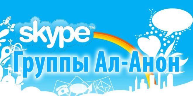 РАСПИСАНИЕ скайп группы Ал-Анон