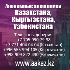 В Бишкеке появилась еще одна группа Ал-Анон