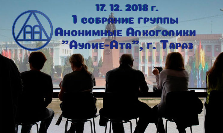 В г. Таразе состоялось первое собрание АА