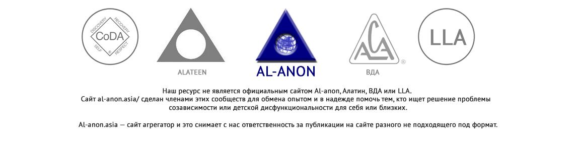 Семейные группы Ал-Анон